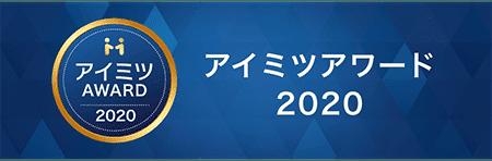 アイミツアワード2020年度受賞アイミツがおすすめする優良企業として選出されました